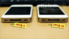 아이폰 4 vs 아이폰 4S. KT iphone4 vs iphone4S