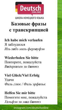 Немецкий язык - Deutsch Online German Language Learning, Russian Language, English Time, German Grammar, Work Motivation, Learn German, Foreign Languages, Germany, Inspirational Quotes