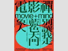 Graphic Design Trends, Graphic Design Posters, Typography Design, Branding Design, Typo Poster, Poster Layout, Japan Design, Book Design, Poster Prints