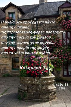 Greek Quotes, Good Morning, Funny Quotes, Character Design, Ideas, Buen Dia, Funny Phrases, Bonjour, Funny Qoutes