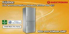 Διαγωνισμός ΗΛΕΚΤΡΟΝΙΚΗ με δώρο ένα ψυγειοκαταψύκτη Hotpoint Ariston   ΔΙΑΓΩΝΙΣΜΟΙ e-contest.gr