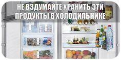 Не вздумайте хранить эти продукты в холодильнике!