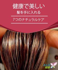 健康で美しい髪を手に入れる 7つのナチュラルケア  この記事では、あなたの髪を美しく保ち、健康な髪を手に入れるための7つのナチュラルなトリートメント方法をご紹介します。 Skin Care, Quotes, Quotations, Skincare Routine, Skins Uk, Skincare, Asian Skincare, Quote, Shut Up Quotes