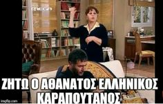Greek Tv Show, Movie Quotes, Funny Quotes, Alcohol Humor, Special Quotes, Stupid Funny Memes, Series Movies, Sarcasm, Tv Shows