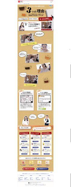 生涯学習のユーキャン http://www.u-can.co.jp/reason/index.html?il=[reason]top_panel