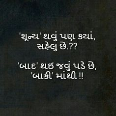875 Best Gujarati Images In 2019 Gujarati Quotes Best Quotes