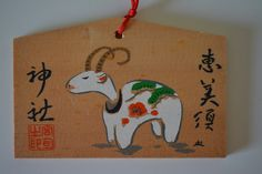 Japanese ema, hand painted or screen printed wood #49 by StyledinJapan on Etsy