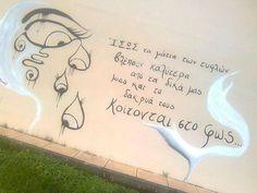 Τα μάτια των τυφλών. Street Art, Letters, Messages, Wall, Quotes, Food, Home Decor, Quotations, Decoration Home