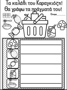 Classroom Ideas, Exercises, Greek, Babies, Education, Math, Decoration, Crafts, Babys