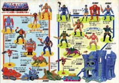 Japanese masters of the universe catalog