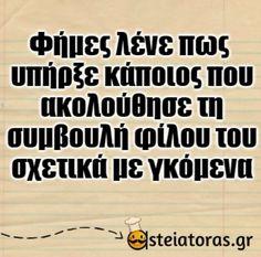#ανεκδοτα #ατακες