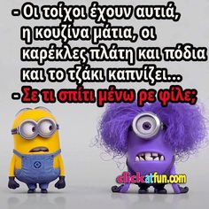 Stupid Funny Memes, Hilarious, Funny Greek Quotes, Bring Me To Life, English Jokes, Kai, Just Kidding, Funny Moments, Funny Photos