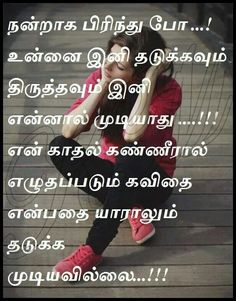 Beautiful Brother From Another Mother Quotes In Tamil