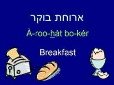 Learn to Speak Hebrew - Lesson 7 Meals and Food - YouTube