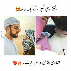 Love Husband Quotes, Cute Love Quotes, Cute Love Songs, Nice Poetry, Love Romantic Poetry, Urdu Funny Poetry, Love Poetry Urdu, Best Quotes In Urdu, New Quotes