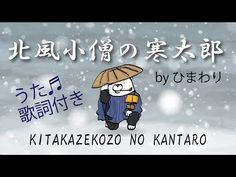 にじ byひまわり(♬庭のシャベルが~)歌詞付き 童謡 NIJI Rainbow - YouTube   童謡, 歌詞, 唱歌