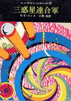 Lensman series covers, Japan. https://www.google.co.uk/search?q=Lensman+series+covers,+Japan&biw=1366&bih=622&source=lnms&tbm=isch&sa=X&ei=9WX3VIOvB9OraemEgfAP&ved=0CAYQ_AUoAQ#tbm=isch&q=japan+Lensman+covers