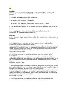 ΙΣΤΟΡΙΑ Α' Γυμνασίου (17 διαγωνίσματα) Greek History, Fails, Modern, Thread Spools
