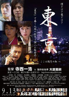 「東京~ここは、硝子の街~」