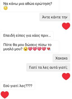 """προκαλείς χάος στο μυαλό μου "" Boy Quotes, Life Quotes, Greek Quotes, Love Messages, Relationship Goals, Love Story, Texts, Notes, Passion"