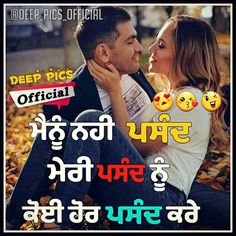 😊😊😊😊😊😊 Please Turn on post notifications ⤴️ Like👍 comment✍️ & Share✅✅✅ ————————————————————— Husband And Wife Love, Love Husband Quotes, I Love You Quotes, Love Yourself Quotes, Bae Quotes, Girl Quotes, Funny Quotes, Qoutes, Punjabi Jokes
