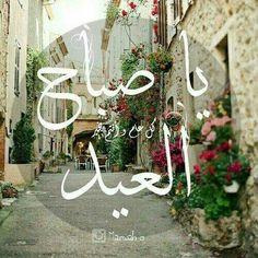 كل عام وانتم بخير  #العيد #صباح