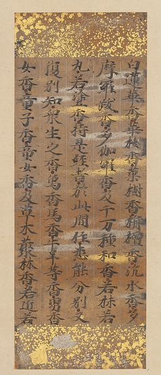 Segment of the Lotus Sutra (Hokekyō). Attributed to Kujō Kanezane  (Japanese, 1149–1207). Hanging scroll; ink on colored paper decorated with cut and sprinkled gold and silver leaf. The text, from chapter 19, is a litany of fabled fragrances. This is an example of an ultra-refined sutra: written in elegant script, on paper decorated with delicate cloud patterns, in a border of richly sprinkled gold and silver leaf.  The Metropolitan Museum of Art, New York.