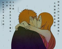 Image shared by The High Priestess ✨. Find images and videos about anime, bleach and ichigo kurosaki on We Heart It - the app to get lost in what you love. Bleach Tattoo, Bleach Art, Bleach Manga, Ichigo E Orihime, Bleach Couples, Bleach Characters, Couple Drawings, Cute Anime Couples, I Love Anime