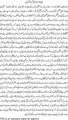 Bollywood and Line of Control Urdu Column by Talat Hussain