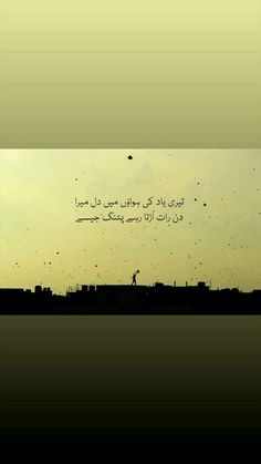 Urdu Quotes, Poetry Quotes, Qoutes, Snapchat Quotes, S Diary, My Poetry, Words, Heart, Movie Posters