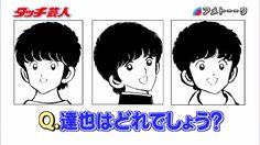 Bahkan Adachi Mitsuru Gagal untuk 100% Membedakan Karakternya Sendiri Penggemarmanga olah raga tentu sudah cukup hafal dengan nama Adachi Mitsuru.Mangaka yang satu ini sering sekali membuatmanga dengan tema olah raga, mulai dari baseball sampai ke tinju memiliki cerita yang sangat baik dan enak untuk diikuti. Itulah poin terbaik dari karya-karya buatan Adachi Mitsuru, cerita yang baik. Namun mungkin kamu akan kesusahan dalam membedakan karakter buatannya seperti yang diperlihatkan gambar…