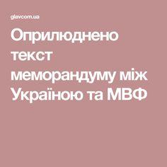 Оприлюднено текст меморандуму між Україною та МВФ
