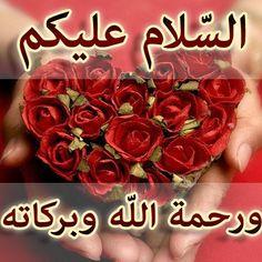 Salam Image, Hadith, Quran, Christmas Wreaths, Holiday Decor, Holy Quran, Advent Wreaths