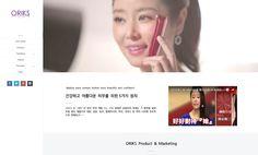 오릭스 화장품 한국법인