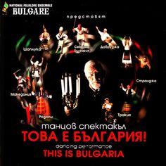 MUZIKA BALKANA - BALKAN MUSIC: This is BULGARIA - Това е България