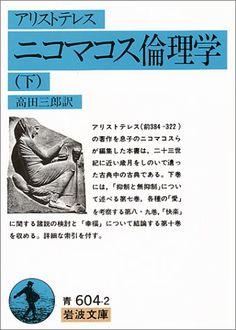 ニコマコス倫理学〈下〉 (岩波文庫 青 604-2)   アリストテレス http://www.amazon.co.jp/exec/obidos/ASIN/4003360427/b086b-22 :アリストテレス(前384‐322)の著作を息子のニコマコスらが編集した本書は、二十三世紀に近い歳月をしのいで遺った古典中の古典である。下巻には、「抑制と無抑制」について述べる第七巻、各種の「愛」を考察する第八・九巻、「快楽」に関する諸説の検討と「幸福」について結論する第十巻を収める。詳細な索引を付す。