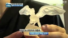 [글로벌IT] 생각한 대로 출력하라! 일본 3D 프린터 전문점