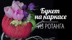 Флористика. Как сделать букет на каркасе из Ротанга (Мастер класс)Floral...