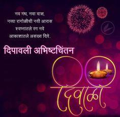 Happy Diwali Greetings in Marathi Diwali Greetings In Marathi, Diwali Greetings Images, Happy Diwali Pictures, Happy Diwali Wishes Images, Diwali Greeting Cards, Diwali Wishes Messages, Diwali Wishes In Hindi, Diwali Message, Diwali Quotes