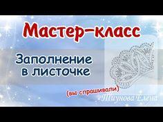 Заполнение в листочке #кружевныеуроки #кружево #заполнение #ElenaTiunova - YouTube Boarding Pass, Youtube, Youtubers, Youtube Movies