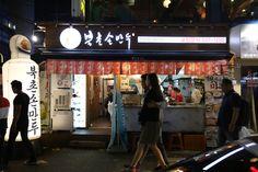 홍대의 불금 Friday night fever of hongdae area   hongdae area http://en.wikipedia.org/wiki/Hongdae_area   English HP http://www.iwooridul.com/english 日本語HP http://www.iwooridul.com/japan 中國語 HP http://www.iwooridul.com/chinese  우리들한의원 무료앱 다운법 사상체질진단가능 free app. sasang diagnosis program. http://www.iwooridul.com/app-update  디스크, 체형교정, 사상체질 다이어트 우리들한의원