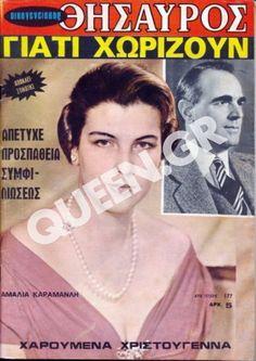 Το διαζύγιο του Κων/νου Καραμανλή που συντάραξε την κοσμική Αθήνα του 70