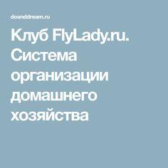 Клуб FlyLady.ru. Система организации домашнего хозяйства
