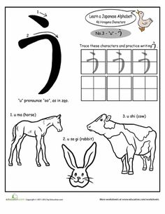 Learn the basics of the Japanese language with this series of coloring pages--one for each letter of the hiragana alphabet. Japanese Language Proficiency Test, Japanese Language Learning, Learning Japanese, Japanese Symbol, Japanese Kanji, Japanese Phrases, Japanese Words, Hiragana Chart, Learn To Write Japanese