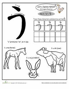 "Worksheets: Hiragana Alphabet: ""u"""
