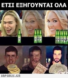 ΕΤΣΙ ΕΞΗΓΟΥΝΤΑΙ ΟΛΑ Funny Photos, Jokes, Photoshop, Humor, Funny Things, Greek, Couple, Fanny Pics, Funny Stuff
