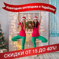 Тадааа! Не успел начаться понедельник, а у нас уже всё готово, чтобы вас порадовать!😄  YogaDress объявляет новогоднюю распродажу!Скидки от 15 до 40%, начиная с сегодняшнего дня! Воспользуйтесь возможностью, чтобы встретить новый йога-год в обновках!🎁  Раздел скидок для женщин:http://www.yogadress.ru/collection/skidki-dlya-zhenschin Раздел скидок для мужчин:http://www.yogadress.ru/collection/skidki-dlya-muzhchin  Обращаем внимание, что скидки по распродаже не суммируются с…