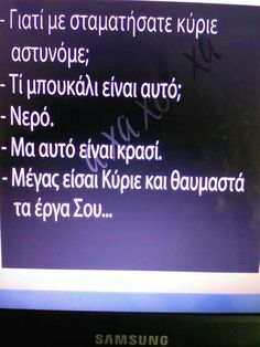 Funny Greek, Greek Quotes, Lol, Memories, Thoughts, Humor, Words, Memoirs, Souvenirs