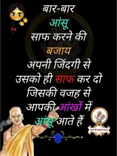Sahi hai na Motivational Picture Quotes, Morning Inspirational Quotes, Motivational Quotes For Students, Inspirational Quotes Pictures, Quotes Pics, Real Life Quotes, Reality Quotes, Chankya Quotes Hindi, Bible Quotes