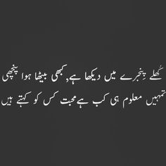 Meri diary se Fake People Quotes, All Quotes, Jokes Quotes, Urdu Quotes, Poetry Quotes, Book Quotes, Iqbal Poetry, Sufi Poetry, Nice Poetry